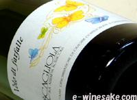 """!/モスカート・ダスティ """"ヴォロ・ディ・ファッファーレ""""スカリオーラ /ピエモンテ/イタリア/微発泡白ワイン"""