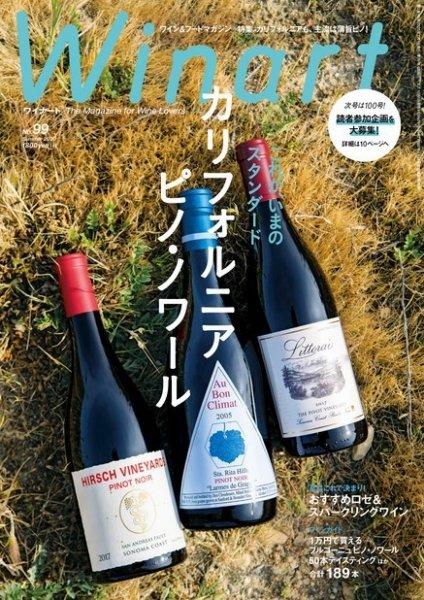ワイナート98号/カリフォルニア ピノ・ノアール特集/ワインの雑誌/美術出版社