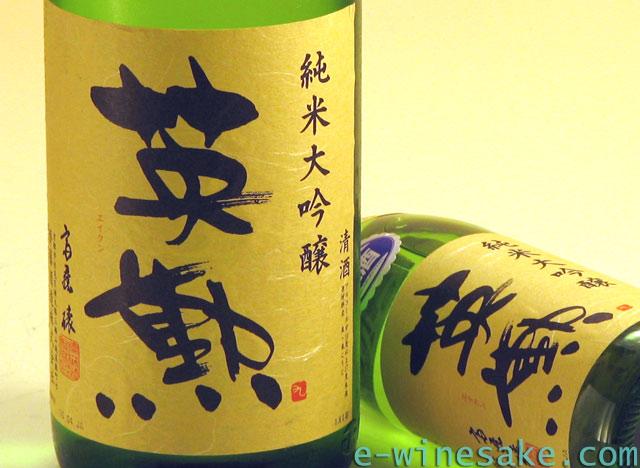 限定契約醸造酒 英勲 純米大吟醸/吟奏の会