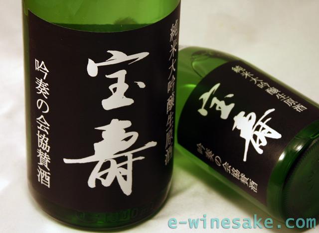 限定契約醸造酒 宝寿  純米大吟醸生原酒 /藤井酒造/広島の地酒