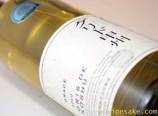 グリド甲州/グレイス/ミサワワイナリー/山梨/日本白ワイン