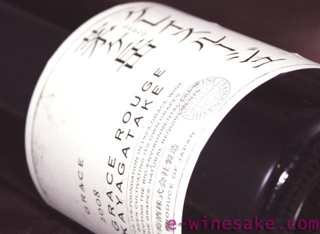 グレイスルージュ茅が岳/ミサワワイナリー/中央葡萄酒/山梨赤ワイン