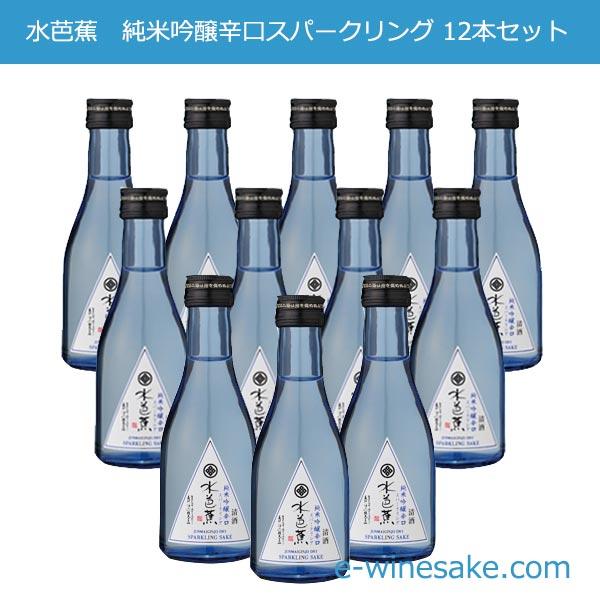 水芭蕉純米吟醸スパークリング180ml/12本セット/永井酒造/群馬の地酒/酒の瀧澤