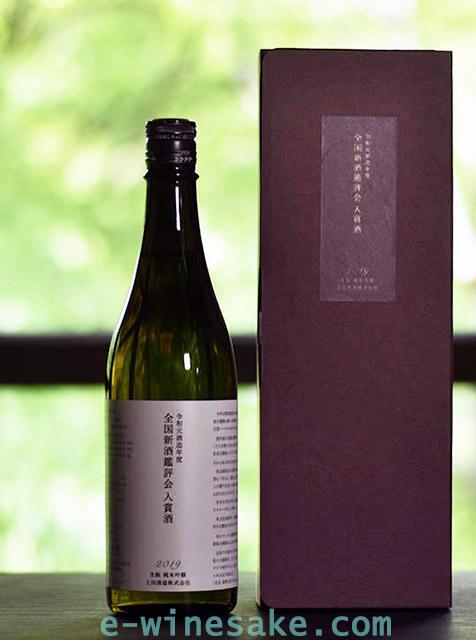 土田酒造/入賞酒/群馬の地酒/酒の瀧澤
