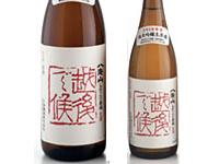 八海山 純米吟醸 しぼりたて生原酒 「越後で候」赤