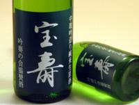 宝寿純米2006