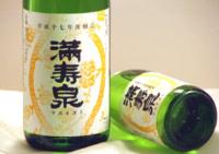 満寿泉 純米大吟醸生原酒 2008年