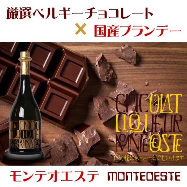 モンテオエステ/チョコレートリキュール/チョコレートのお酒/酒の瀧澤