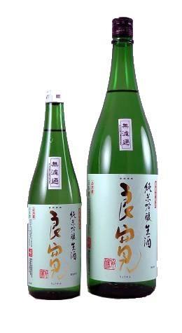 良寛 純米吟醸 無濾過生酒