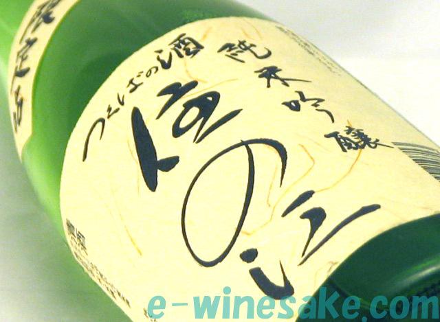 住の江 純米吟醸生原酒 茨城の地酒