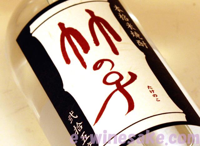 竹の子 米焼酎 群馬県
