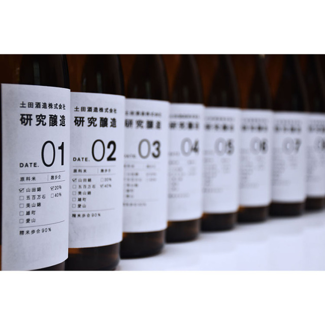 土田酒造研究醸造米違い2
