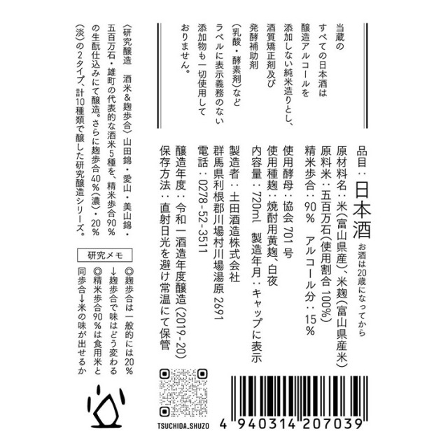 土田酒造研究醸造米違いNo.4