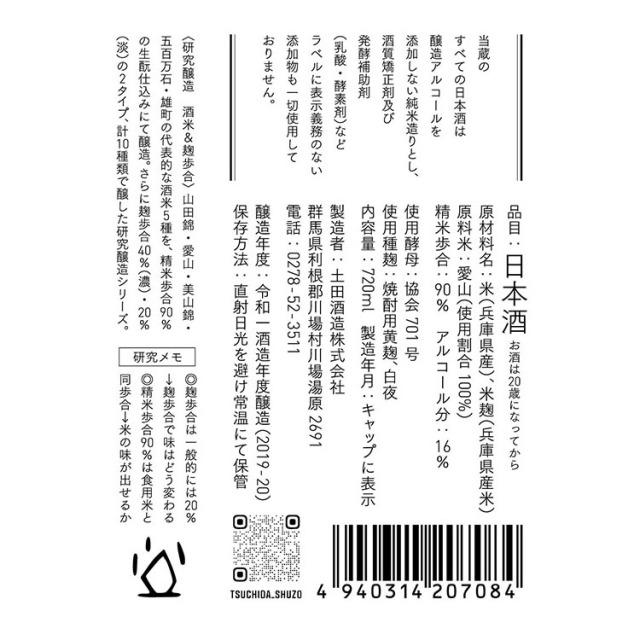土田酒造研究醸造米No.9