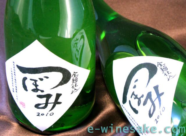 つぼみ/誉国光/群馬の地酒