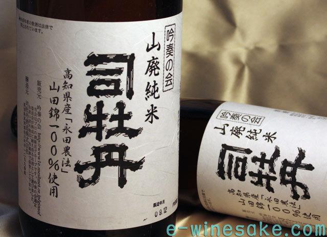 限定醸造酒 司牡丹 山廃純米原酒司牡丹酒造