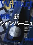 ワイナート Winart 30号 「特集:新シャンパーニュ」