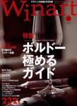 ワイナート Winart 34号 「特集:ボルドー極めるガイド」