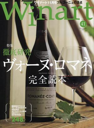 ワイナート Winart 41号 「特集:ヴォーヌ・ロマネ完全読本」
