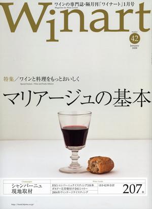 ワイナート Winart 第42号 「特集:マリアージュの基本」