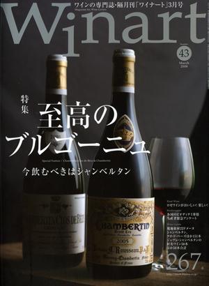 ワイナート Winart 43号 「特集:至高のブルゴーニュ」