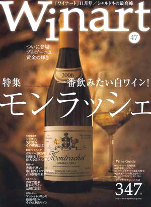 ワイナート Winart 47号「特集:モンラッシュエ」