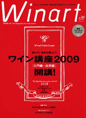 ワインの雑誌 ワイナート50号