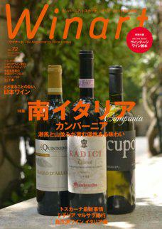 ワイナート72号南イタリア カンパーニア/美術出版社/2013年9月発刊