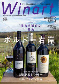 ワインの専門誌 ワイナート Winart第75号「実力を秘めた産地、ボルドー右岸」(2014年6月発刊・美術出版社)