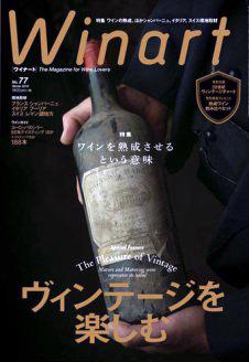 ワインの専門誌 ワイナート Winart第77号「ヴィンテージを楽しむ」(2014年12月発刊・美術出版社)