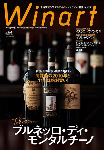 ワインの専門誌 ワイナート Winart第84号「ブルネッロ・ディ・モンタルチーノ」(2016年10月発刊・美術出版社)
