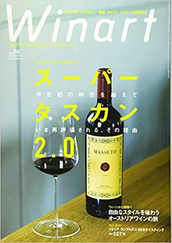 ワイナート96号/ワインの雑誌/2019年秋号