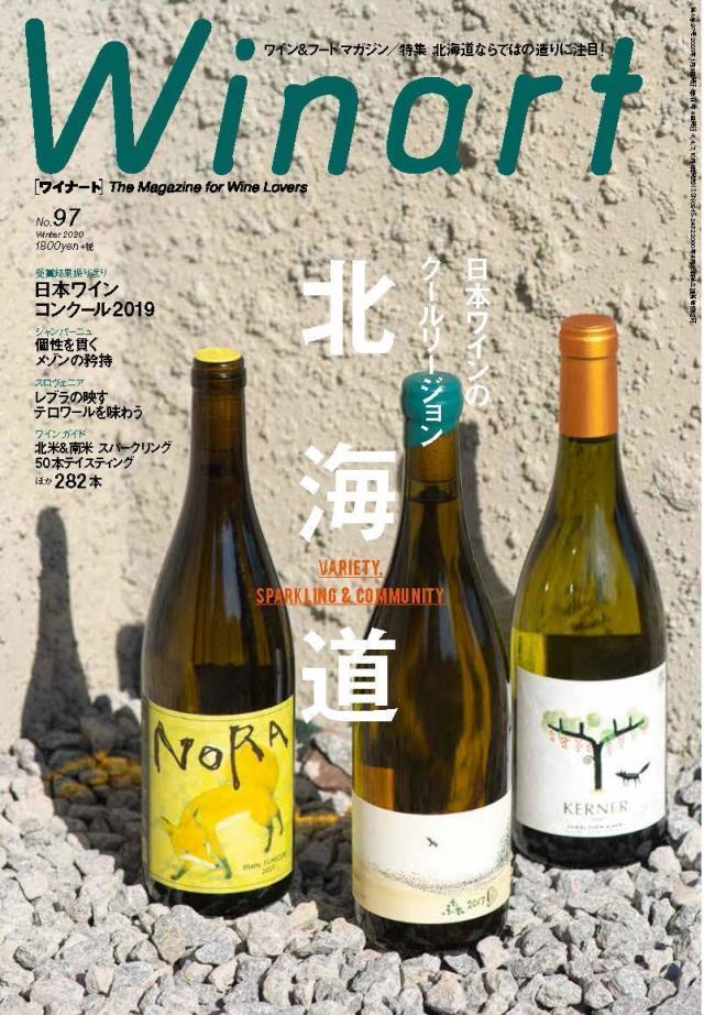 ワイナート97号/ワインの雑誌/2020年冬号