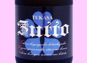 Zutto(ズット)/ブランデー梅酒/美峰/群馬