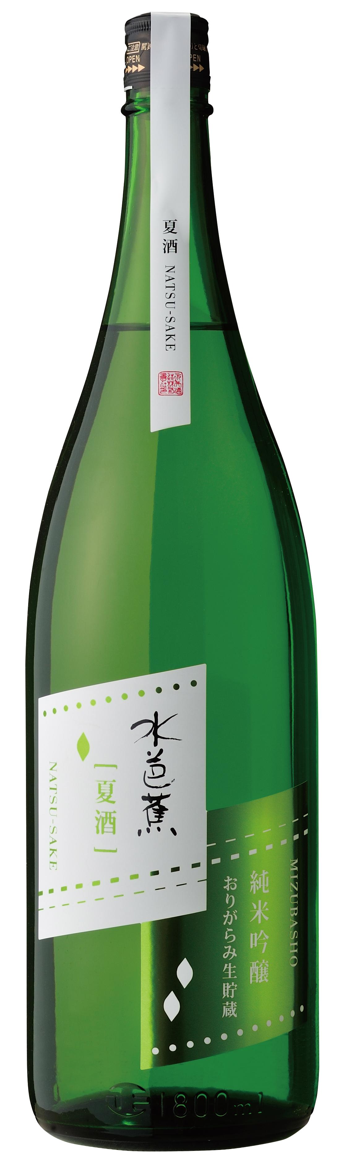 水芭蕉 純米吟醸 夏酒