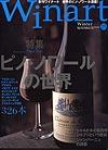 ワイナート Winart 25号 「特集:ピノ・ノワールの世界」