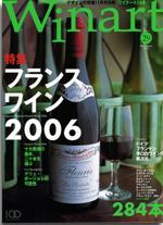 ワイナート Winart 29号 「特集:フランスワイン2006」