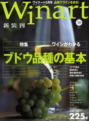 ワイナート Winart 38号 「特集:ブドウ品種の基本」
