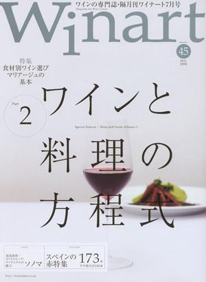 ワイナート Winart 45号 「特集:ワインと料理の方程式」