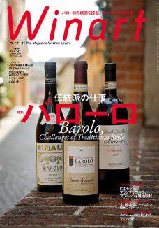 ワインの専門誌 ワイナート Winart第76号「バローロ 伝統派の仕事」(2014年9月発刊・美術出版社)
