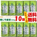 【ヤマトメール便】青じそ緑茶 100g×10袋