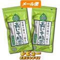 メール便】青じそ緑茶 100g×2袋