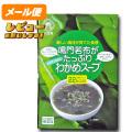 鳴門わかめスープ6.8g×4食箱【フリーズドライ】