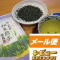 メール便】立石園 特上煎茶 相生茶(あいおいちゃ)100g×2袋【安心・安全 徳島のお茶】