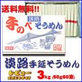 【同梱OK!!送料無料】淡路島そうめん 3Kg(50g×60束)