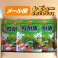 【ヤマトメール便】カットわかめ(鳴門産) 35g×3袋