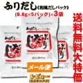 メール便】丸二 ふりだし(和風だしパック)44g(8.8g×5袋)×3
