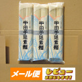 半田素麺200gメール便3袋