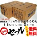 八百秀 半田手延べ素麺 15Kg(7.5Kg×2箱)(中太)