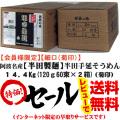 半田製麺 手延べ半田そうめん 菊印【細口】14.4Kg(7.2Kg×2箱)